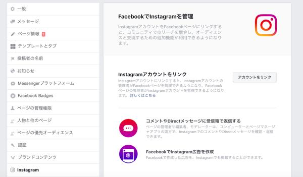 Facebooページとインスタグラムアカウントのリンク
