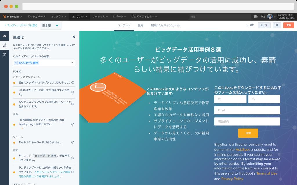 hubspot-marketing-landing-pages-tool