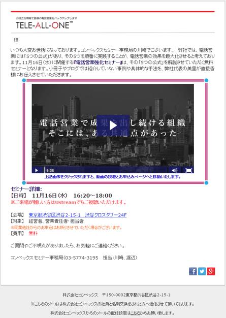 株式会社コンベックスの動画案内Eメール