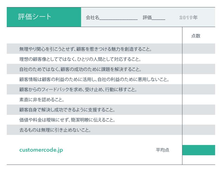 CC_reportcard_JA