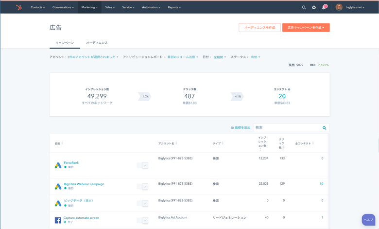 HubSpot_NewFeature201907_screenshot