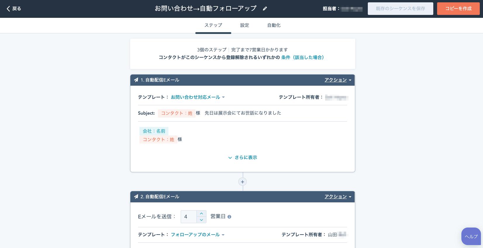 SalesAutomation_Hero-JA