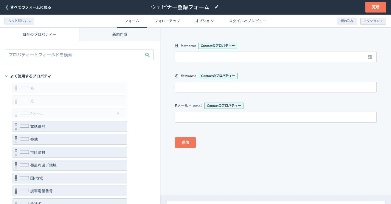 HubSpotの無料のフォーム作成ツールをお試しください。