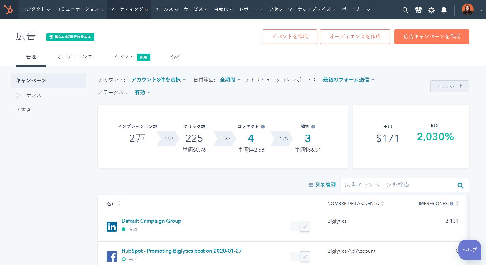 広告効果測定ツール_1