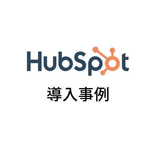 HubSpot導入事例(ランドネット 様)