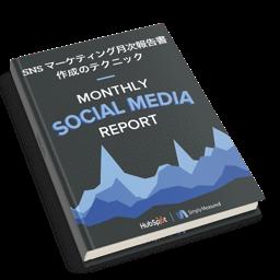 マーケティング資料「SNS マーケティング月次報告書 作成のテクニック」の無料ダウンロードはこちら