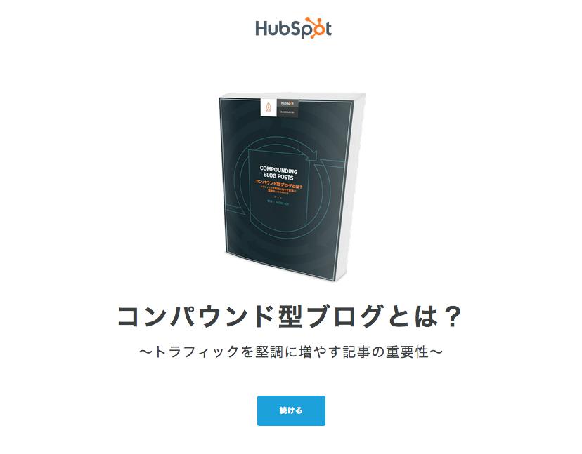 HubSpot(ハブスポット)のebook