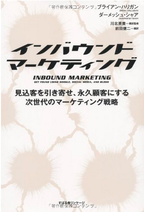 japan-inbound-marketing-pub.png