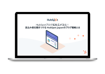 HubSpotブログ編集長が語る! 見込み客を惹きつける HubSpot Japanのブログ戦略とは_library