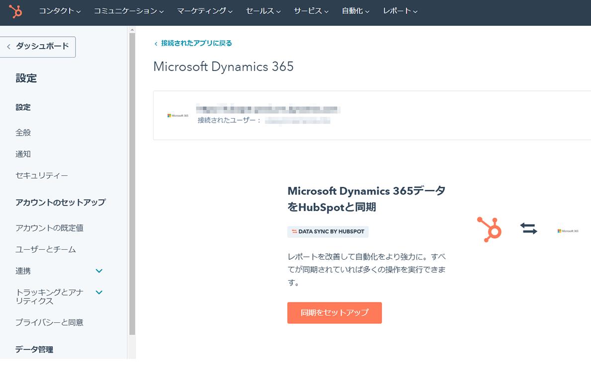 operations-hub-data-sync-hero-screenshot_ja