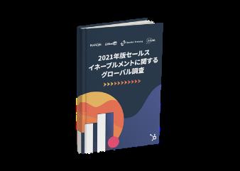 2021年版セールスイネーブルメントに関するグローバル調査_library