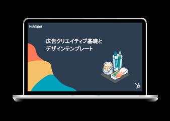 広告クリエイティブの基礎とデザインテンプレート_library