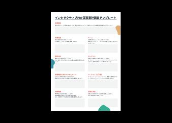 事業計画書テンプレート_library