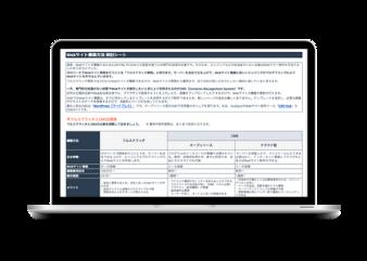 CMSを活用したWEBサイト作成ガイド & CMS選定シート_library