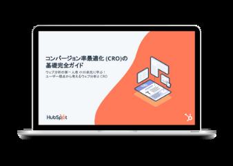 コンバージョン率最適化 (CRO) の基礎完全ガイド_library