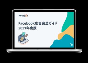基礎と事例を解説!Facebook広告完全ガイド 2021年度版_library