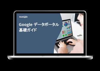 Google データポータル基礎ガイド_library