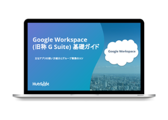 Google Workspace  (旧 G Suite) 基礎ガイド_library
