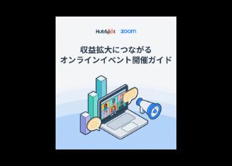 収益拡大につながるオンラインイベント開催ガイド_library