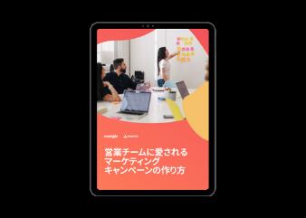 営業チームに愛されるマーケティングキャンペーンの作り方_library