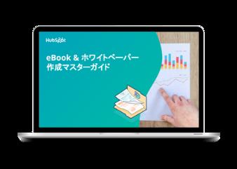 eBook&ホワイトペーパー作成マスターガイド【無料PPTテンプレ付き】_library