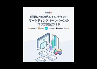 成果につながるインバウンド マーケティング キャンペーンの作り方完全ガイド_library
