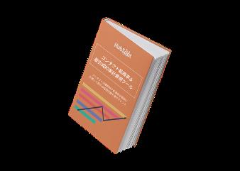 コンタクト転換率&取引成約率計算用ツール_library_r