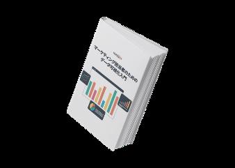 マーケティング担当者のためのデータ可視化入門_library
