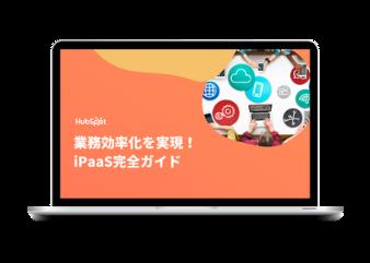 業務効率化を実現!iPaaS完全ガイド_library