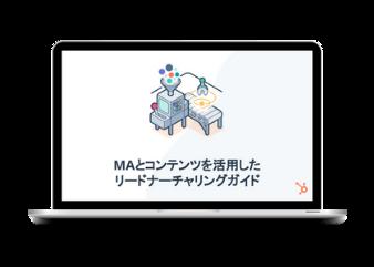 MAとコンテンツを活用したリードナーチャリングガイド_library