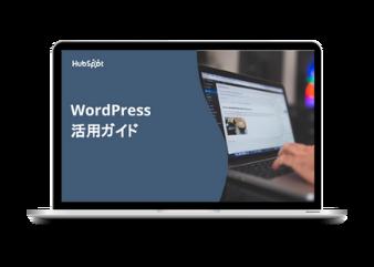 Wordpress活用ガイド_library