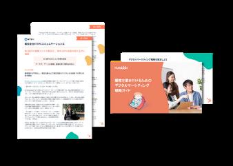 事例PDF&お役立ち資料セット_株式会社NTTPCコミュニケーションズ様_library