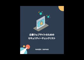 企業ウェブサイトのためのセキュリティーチェックリスト_library