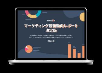 マーケティング最新動向レポート決定版 2021年_library