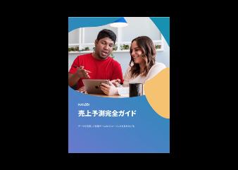 売上予測完全ガイド_library