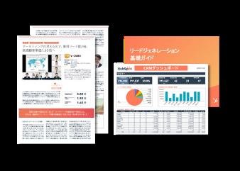 事例PDF&お役立ち資料セット_株式会社ブイキューブ様_library
