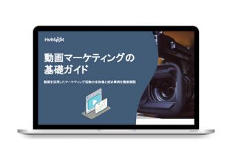 動画マーケティングの基礎ガイド_library_r